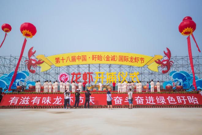 品牌价值169.91亿的盱眙龙虾开捕仪式现场发生了一片沸腾
